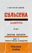 Szampon Przeciwłupieżowy Sulsena, Selenium Sulfide, Saszetka 8 ml